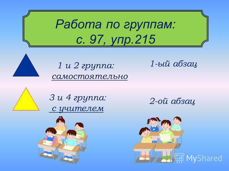 Работа по группам: с. 97, упр.215 1 и 2 группа: самостоятельно 3 и 4 группа: с учителем 1-ый абзац 2-ой абзац