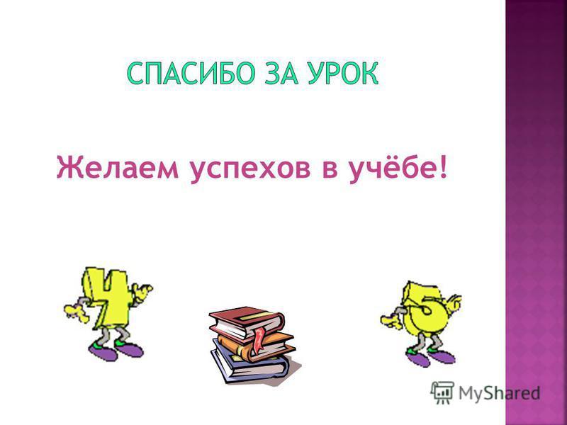 Желаем успехов в учёбе!