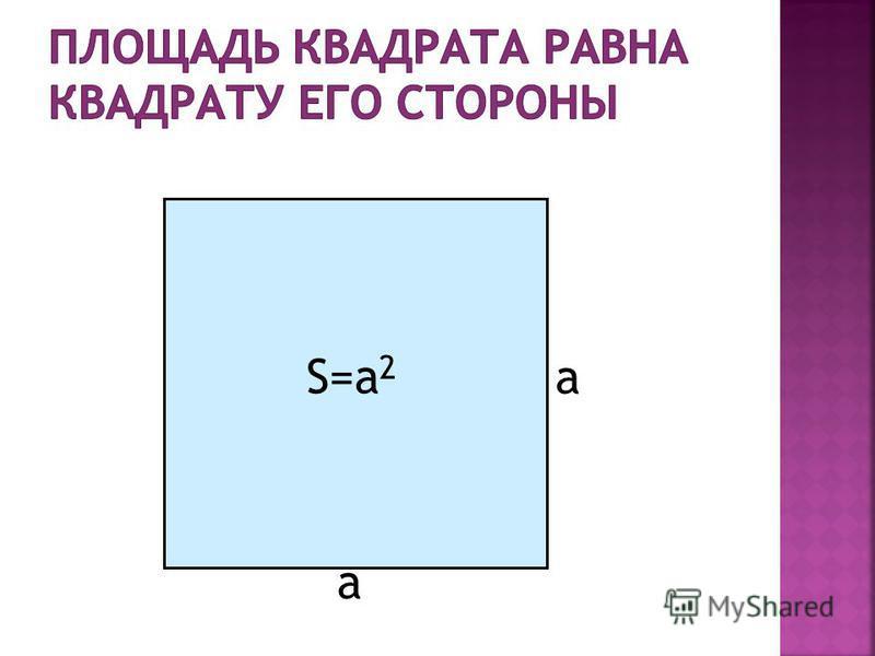 а S=а 2 а