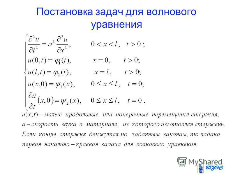 Постановка задач для волнового уравнения