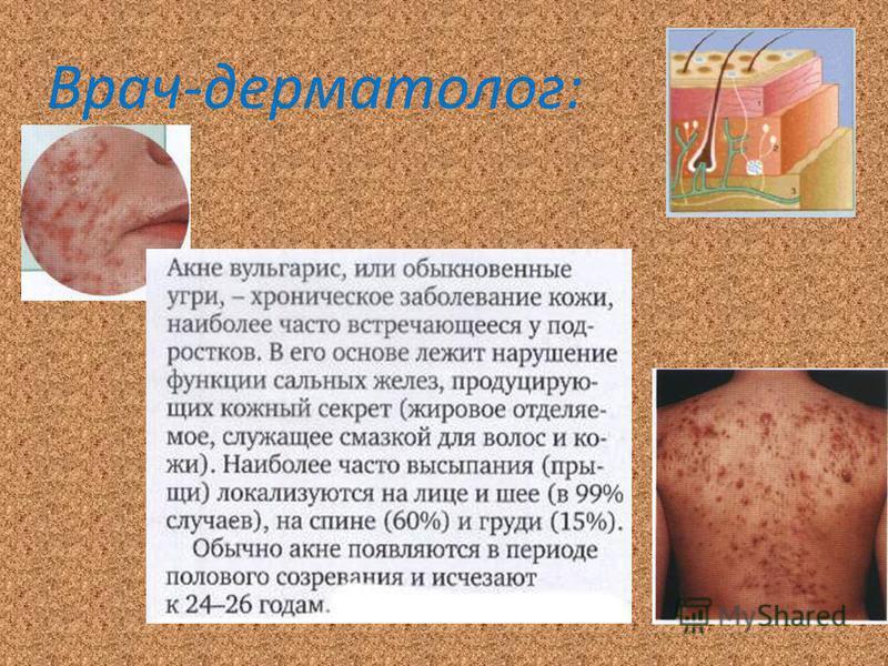 Врач-дерматолог: