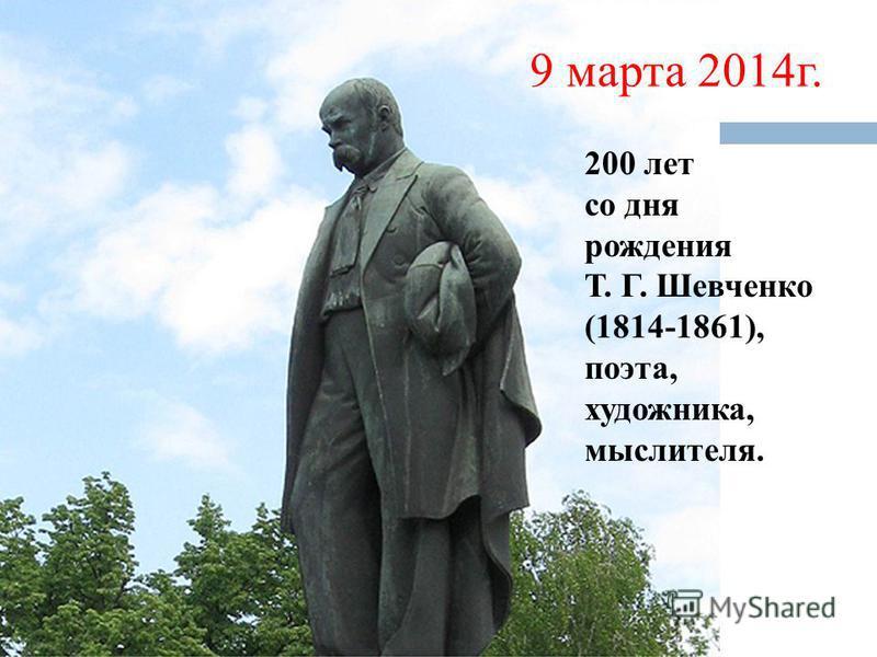 200 лет со дня рождения Т. Г. Шевченко (1814-1861), поэта, художника, мыслителя. 9 марта 2014 г.