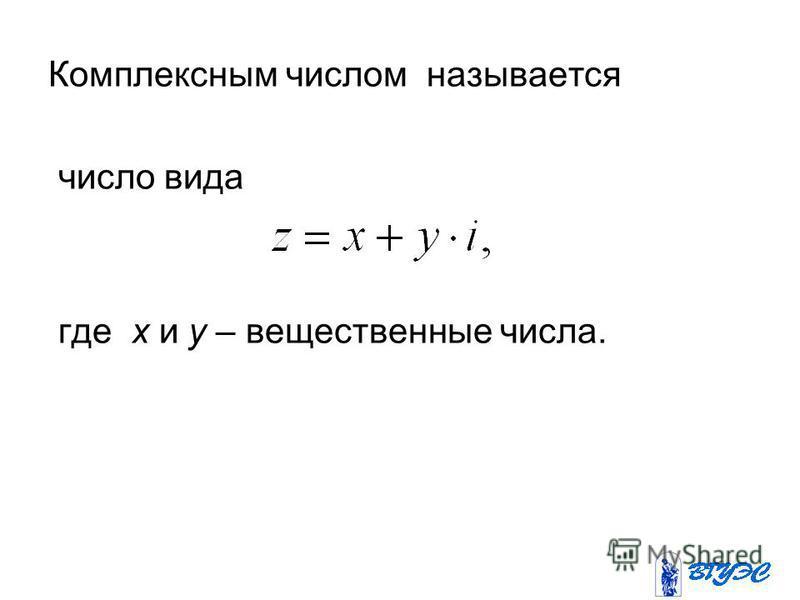 Комплексным числом называется число вида где x и y – вещественные числа.