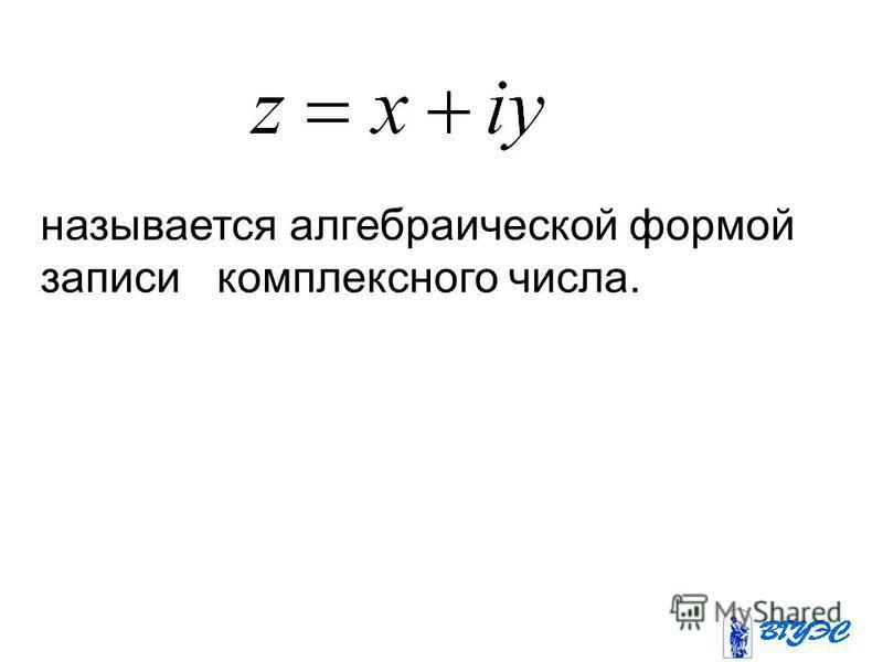 называется алгебраической формой записи комплексного числа.