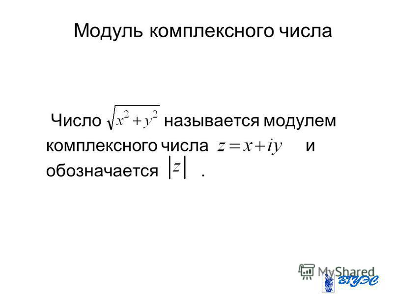 Модуль комплексного числа Число называется модулем комплексного числа и обозначается.