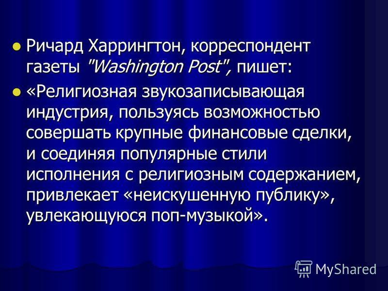 Ричард Харрингтон, корреспондент газеты
