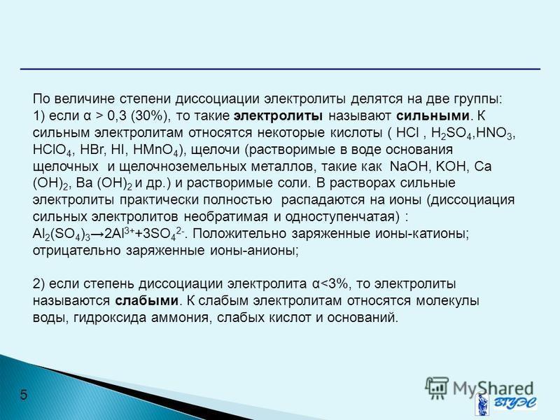 5 По величине степени диссоциации электролиты делятся на две группы: 1) если α > 0,3 (30%), то такие электролиты называют сильными. К сильным электролитам относятся некоторые кислоты ( HCl, H 2 SO 4,HNO 3, HClO 4, HBr, HI, HMnO 4 ), щелочи (растворим
