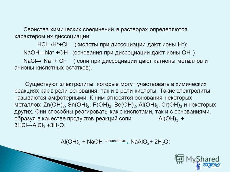 Свойства химических соединений в растворах определяются характером их диссоциации: HClH + +Cl - (кислоты при диссоциации дают ионы H + ); NaOHNa + +OH - (основания при диссоциации дают ионы OH - ) NaCl Na + + Cl - ( соли при диссоциации дают катионы