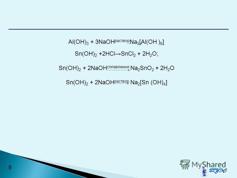 8 Al(OH) 3 + 3NaOH раствор Na 3 [Al(OH ) 6 ] ; Sn(OH) 2 +2HClSnCl 2 + 2H 2 O; Sn(OH) 2 + 2NaOH сплавление Na 2 SnO 2 + 2H 2 O Sn(OH) 2 + 2NaOH раствор Na 2 [Sn (OH) 4 ]