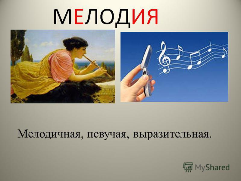 Мелодичная, певучая, выразительная.