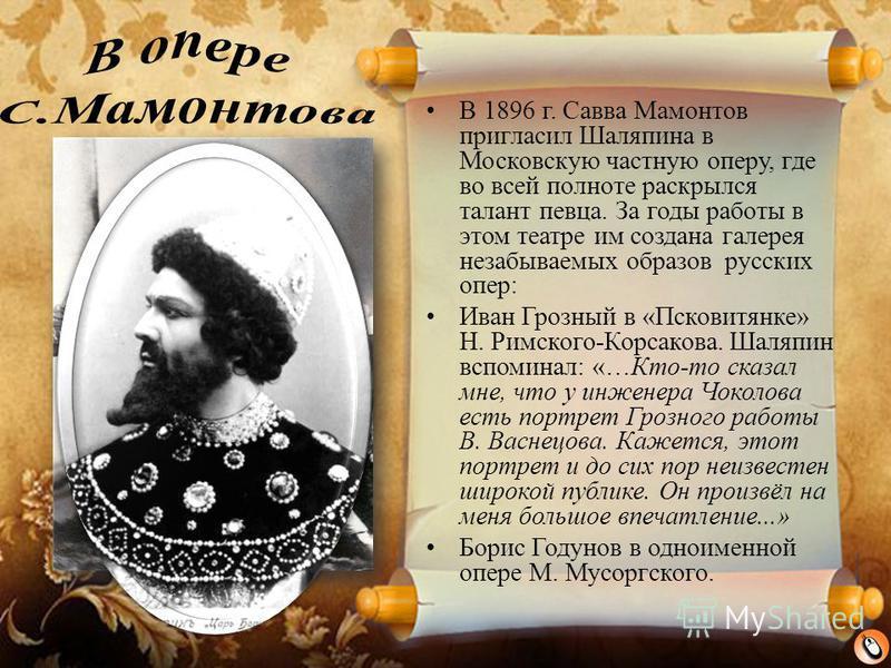 Странствования привели Фёдора в Тифлис. Увидев в дверях оборванца, профессор пения Усатов не пришёл в восторг, но услышав голос Шаляпина, стал учить его пению и хорошим манерам. Затем была работа в Москве, а в 1895 г. Шаляпин был принят в Мариинский