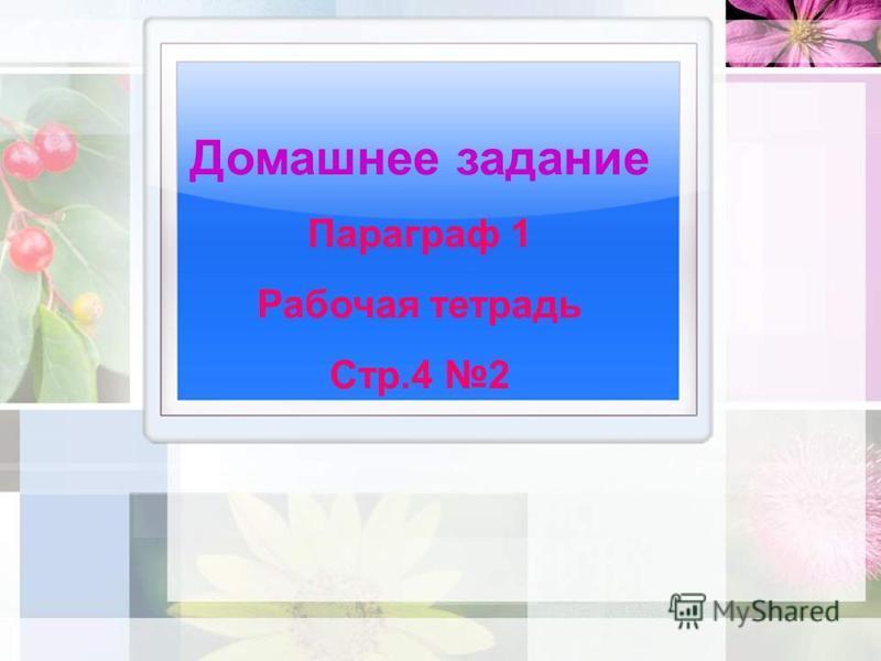 Домашнее задание Параграф 1 Рабочая тетрадь Стр.4 2