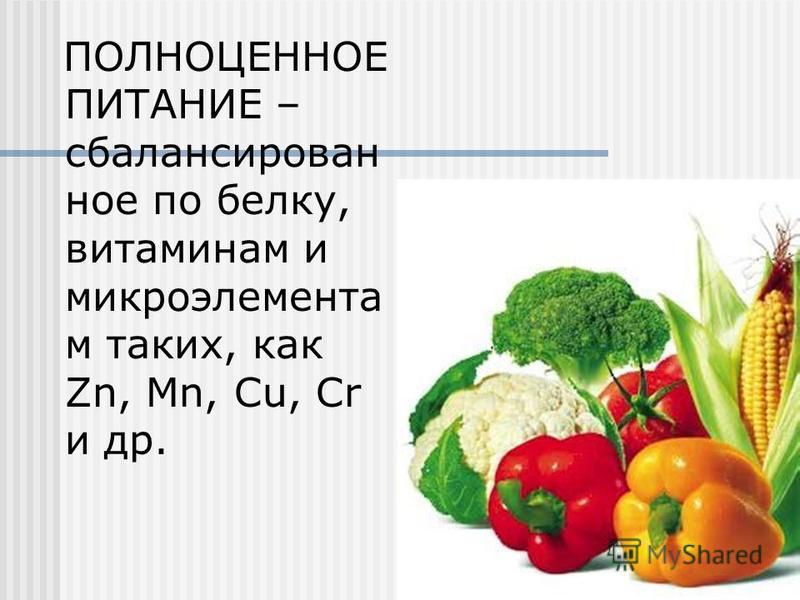 ПОЛНОЦЕННОЕ ПИТАНИЕ – сбалансирован ное по белку, витаминам и микроэлемента м таких, как Zn, Mn, Cu, Cr и др.