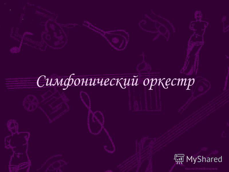 Корина Илона Викторовна Симфонический оркестр