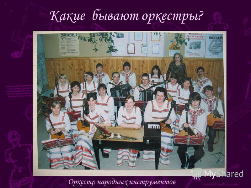Корина Илона Викторовна Какие бывают оркестры? Оркестр народных инструментов