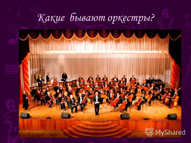 Корина Илона Викторовна Какие бывают оркестры?
