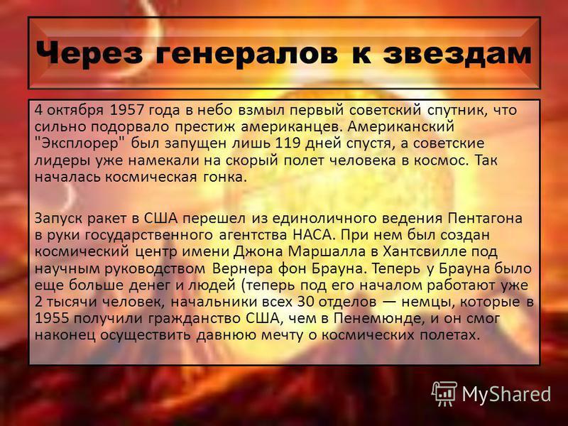 Через генералов к звездам 4 октября 1957 года в небо взмыл первый советский спутник, что сильно подорвало престиж американцев. Американский