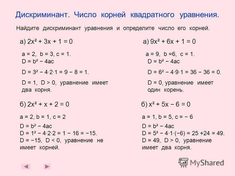 Дискриминант. Число корней квадратного уравнения. а) 2 х² + 3 х + 1 = 0 а) 9 х² + 6 х + 1 = 0 D = b² 4ac D = 3² 421 = 9 8 = 1. D = 1, D > 0, уравнение имеет два корня. D = b² 4ac D = 6² 491 = 36 36 = 0. D = 0, уравнение имеет один корень. б) 2 х² + х