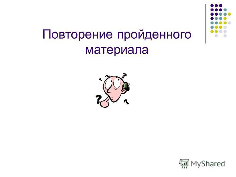 Урок 64 Редактирование рисунка 21.08.2015