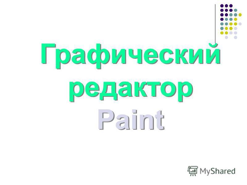Графический редактор - прикладная среда, предназначенная для создания и редактирования графических изображений