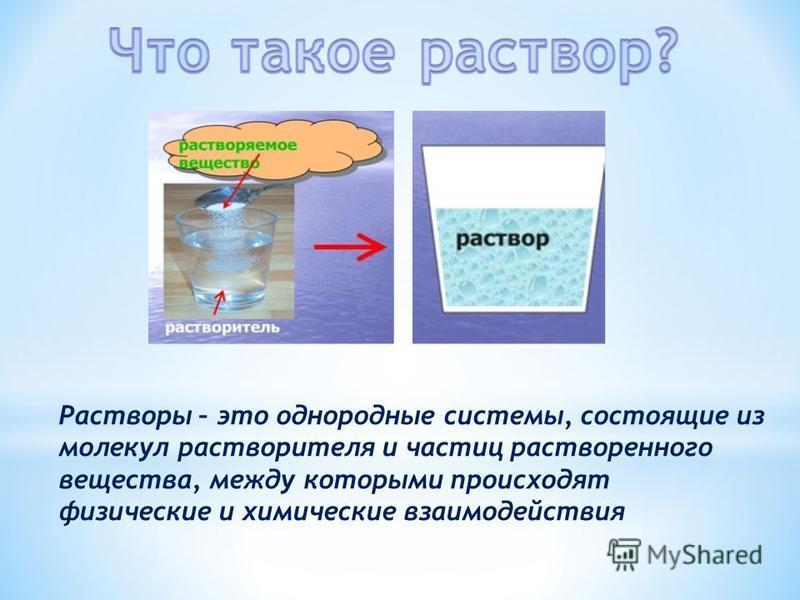 Растворы – это однородные системы, состоящие из молекул растворителя и частиц растворенного вещества, между которыми происходят физические и химические взаимодействия