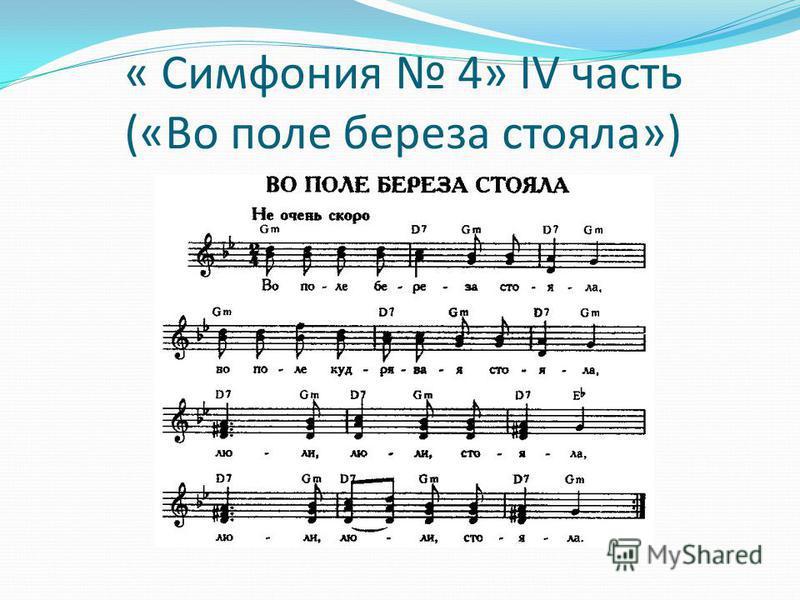 « Симфония 4» IV часть («Во поле береза стояла»)