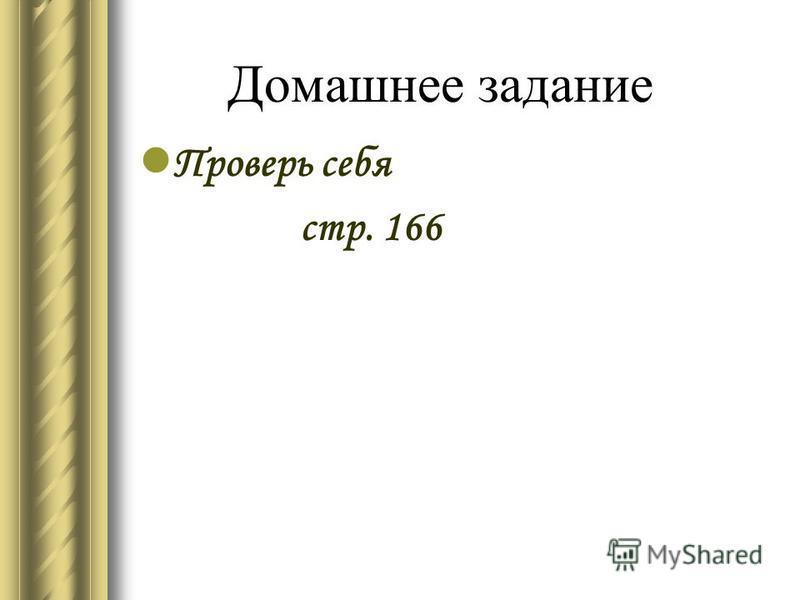 Домашнее задание Проверь себя стр. 166