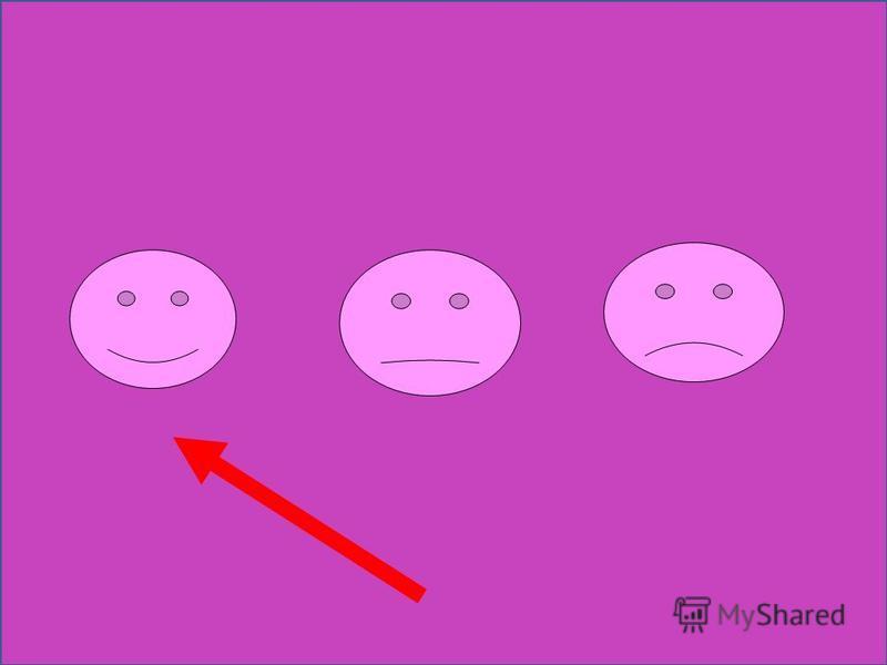 А сейчас возьмите листок и нарисуйте какое настроение было у вас во время урока. И мы посмотрим изменилось ли положение на барометре настроения.