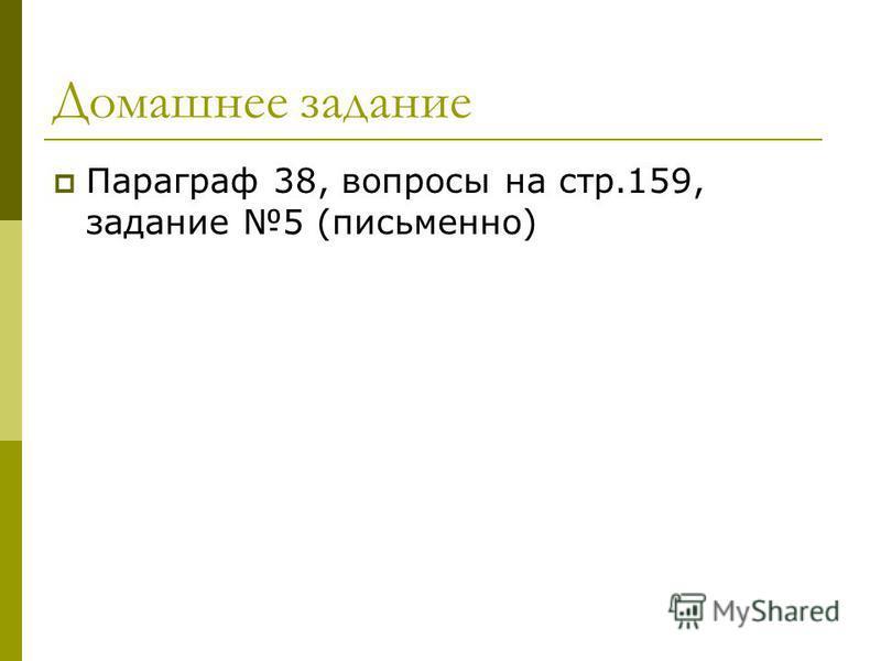 Домашнее задание Параграф 38, вопросы на стр.159, задание 5 (письменно)