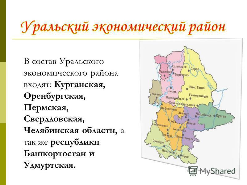 В состав Уральского экономического района входят: Курганская, Оренбургская, Пермская, Свердловская, Челябинская области, а так же республики Башкортостан и Удмуртская.
