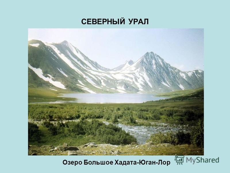 СЕВЕРНЫЙ УРАЛ Озеро Большое Хадата-Юган-Лор