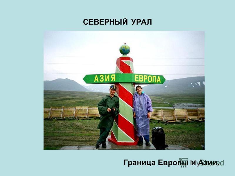 СЕВЕРНЫЙ УРАЛ Граница Европы и Азии.