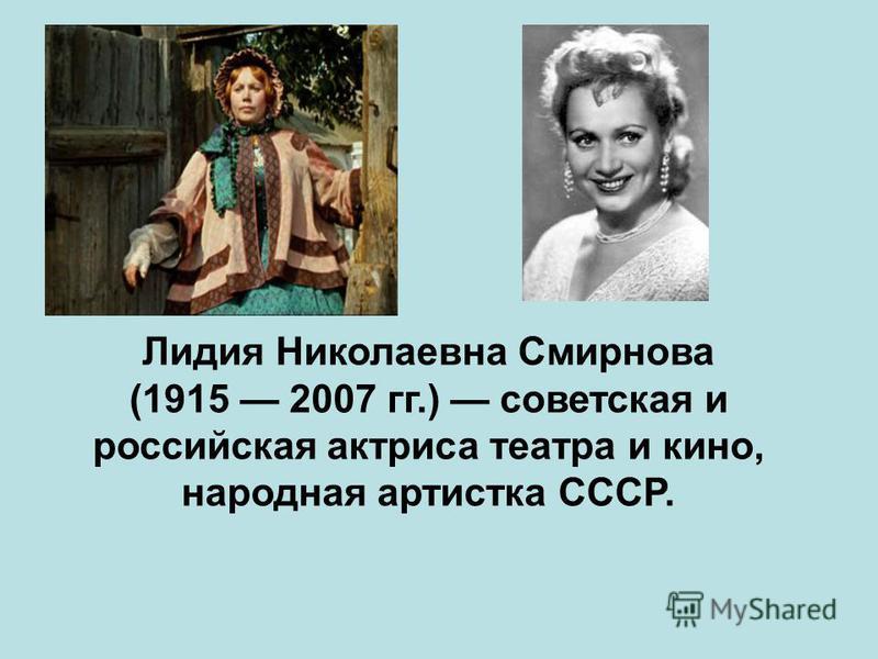 Лидия Николаевна Смирнова (1915 2007 гг.) советская и российская актриса театра и кино, народная артистка СССР.