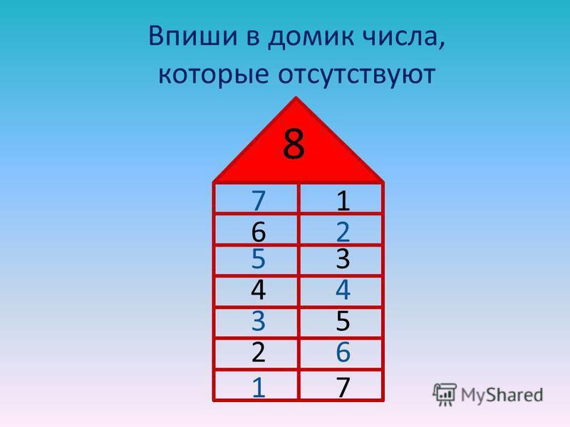 Впиши в домик числа, которые отсутствуют 1 8 3 4 5 2 7 62 7 5 4 3 1 6