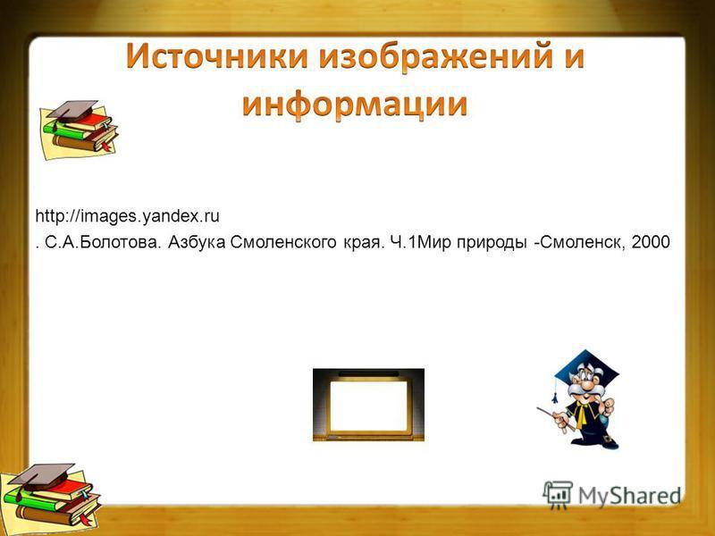 http://images.yandex.ru. С.А.Болотова. Азбука Смоленского края. Ч.1Мир природы -Смоленск, 2000
