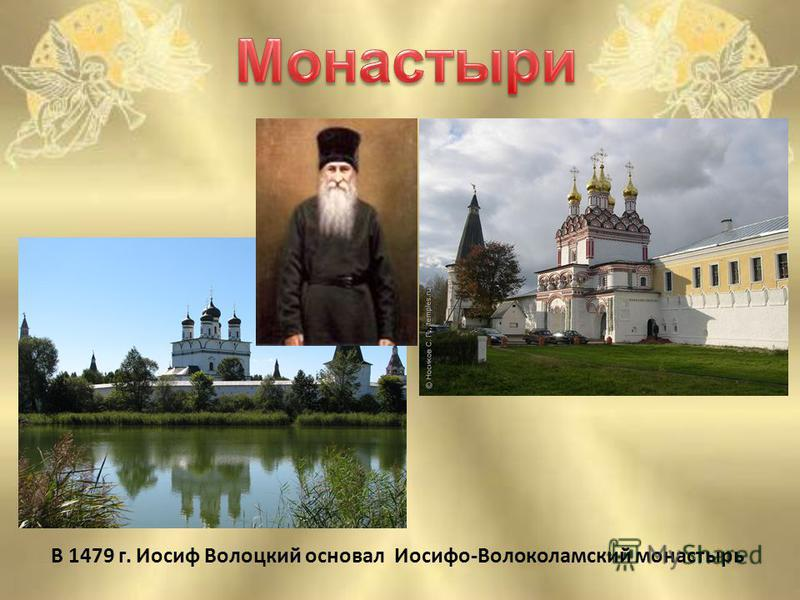 В 1479 г. Иосиф Волоцкий основал Иосифо-Волоколамский монастырь