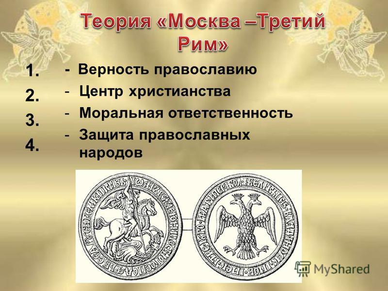 - Верность православию -Центр христианства -Моральная ответственность -Защита православных народов 1. 2. 3. 4.