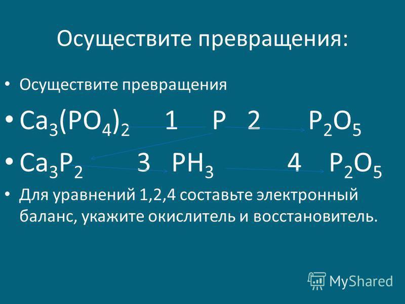 Осуществите превращения: Осуществите превращения Ca 3 (PO 4 ) 2 1 P 2 P 2 O 5 Ca 3 P 2 3 PH 3 4 P 2 O 5 Для уравнений 1,2,4 составьте электронный баланс, укажите окислитель и восстановитель.