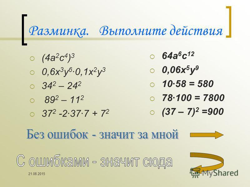 Разминка. Выполните действия (4 а 2 с 4 ) 3 0,6 х 3 у 6 0,1 х 2 у 3 34 2 – 24 2 89 2 – 11 2 37 2 -2377 + 7 2 64 а 6 с 12 0,06 х 5 у 9 1058 = 580 78100 = 7800 (37 – 7) 2 =900