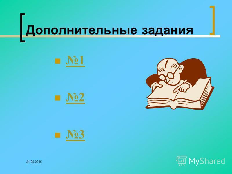 21.08.2015 Дополнительные задания 1 2 3