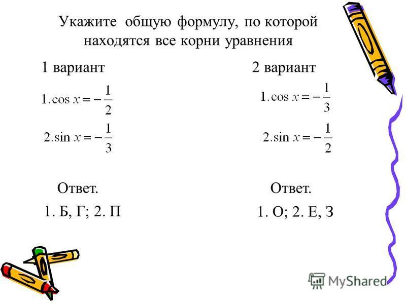 Укажите общую формулу, по которой находятся все корни уравнения 1 вариант 2 вариант Ответ. 1. Б, Г; 2. П 1. О; 2. Е, З