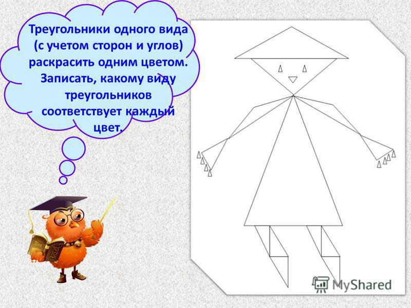 Треугольники одного вида (с учетом сторон и углов) раскрасить одним цветом. Записать, какому виду треугольников соответствует каждый цвет.