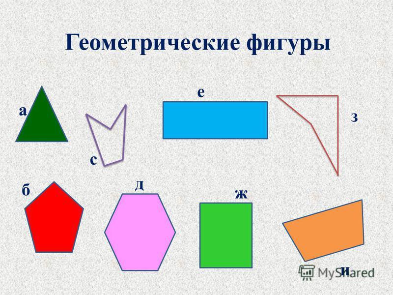 Геометрические фигуры а ж е д с б и з