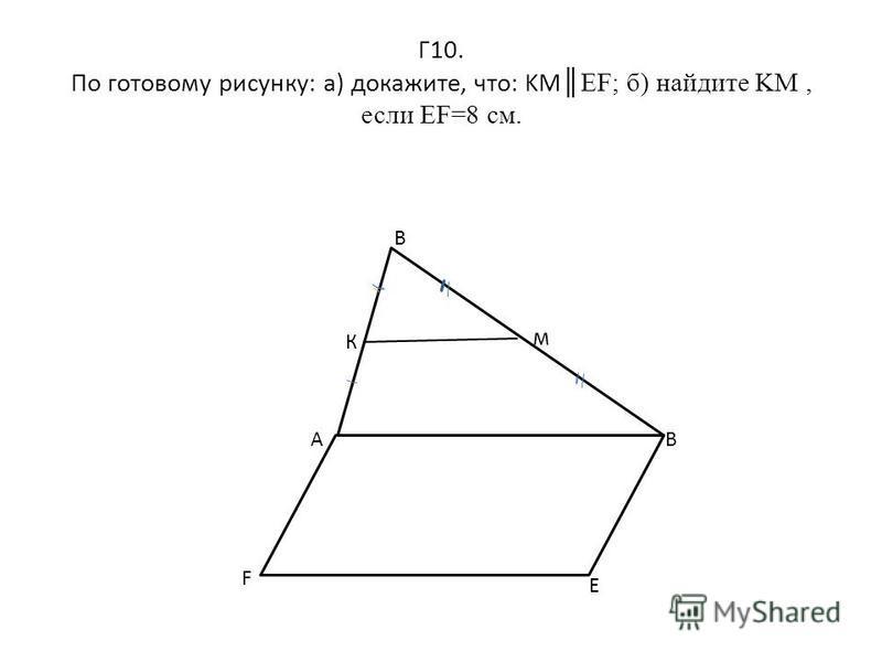 Г10. По готовому рисунку: а) докажите, что: KMEF; б) найдите KM, если EF=8 см. В К м АВ E F