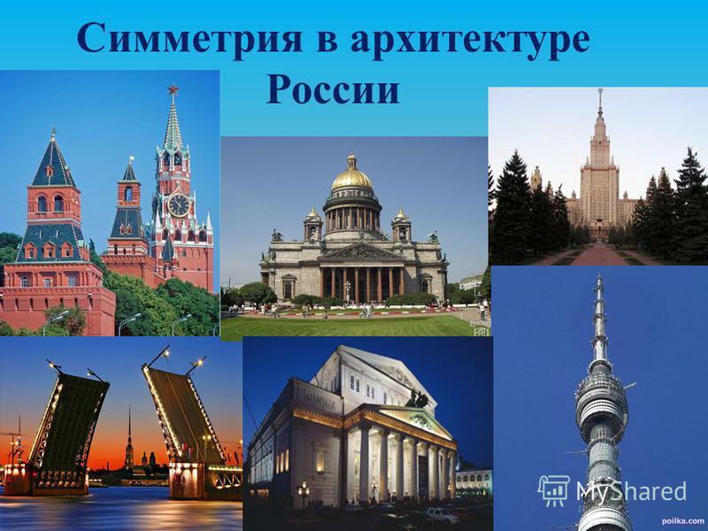 Симметрия в архитектуре России