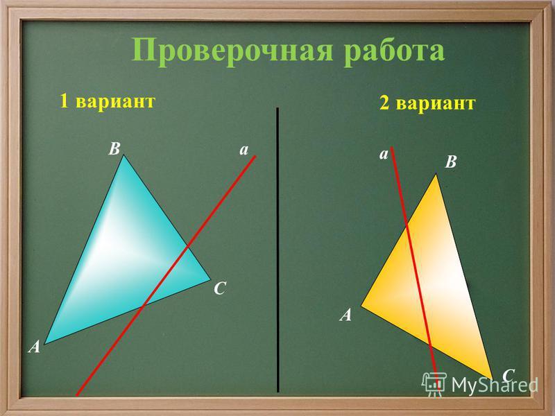 1 вариант 2 вариант а А В С а А В С Проверочная работа