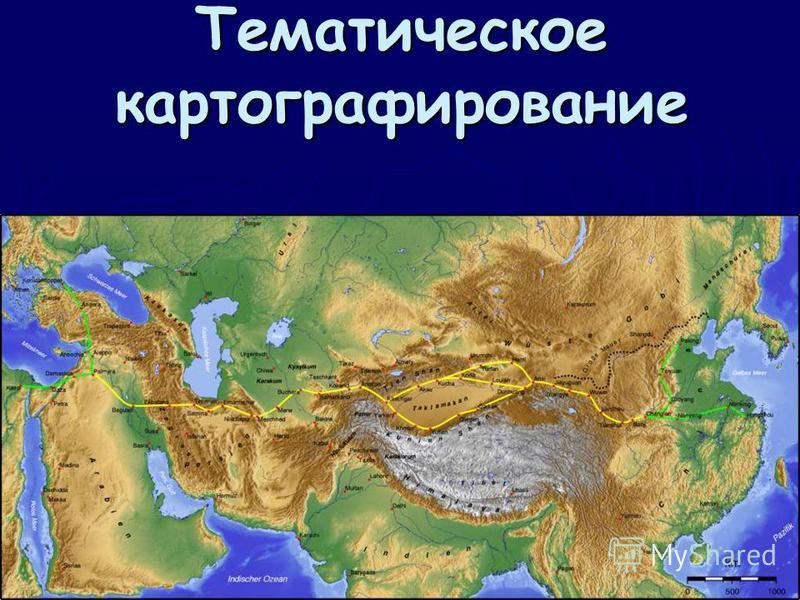 Тематическое картографирование
