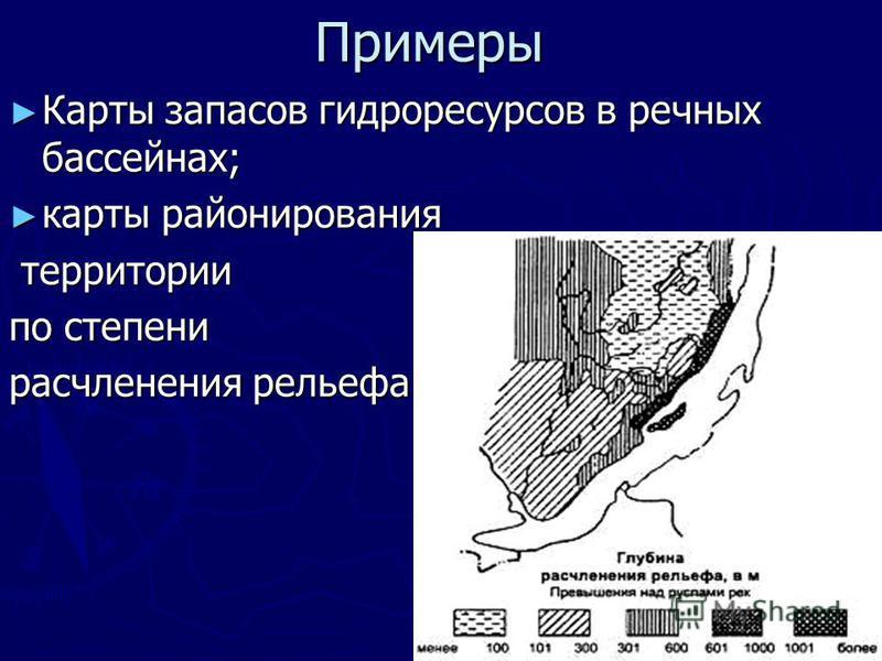 Карты запасов гидроресурсов в речных бассейнах; Карты запасов гидроресурсов в речных бассейнах; карты районирования карты районирования территории территории по степени расчленения рельефа Примеры