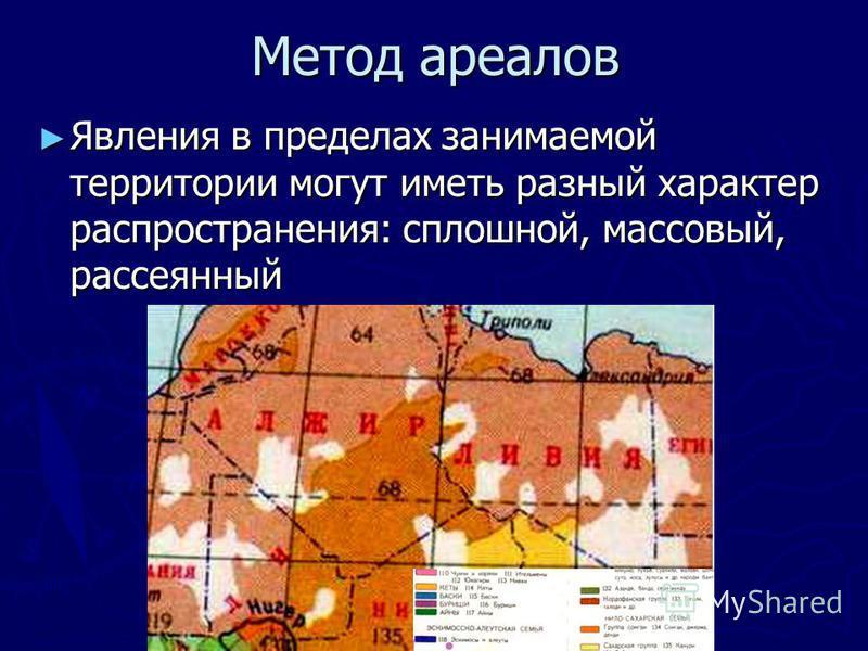 Метод ареалов Явления в пределах занимаемой территории могут иметь разный характер распространения: сплошной, массовый, рассеянный Явления в пределах занимаемой территории могут иметь разный характер распространения: сплошной, массовый, рассеянный