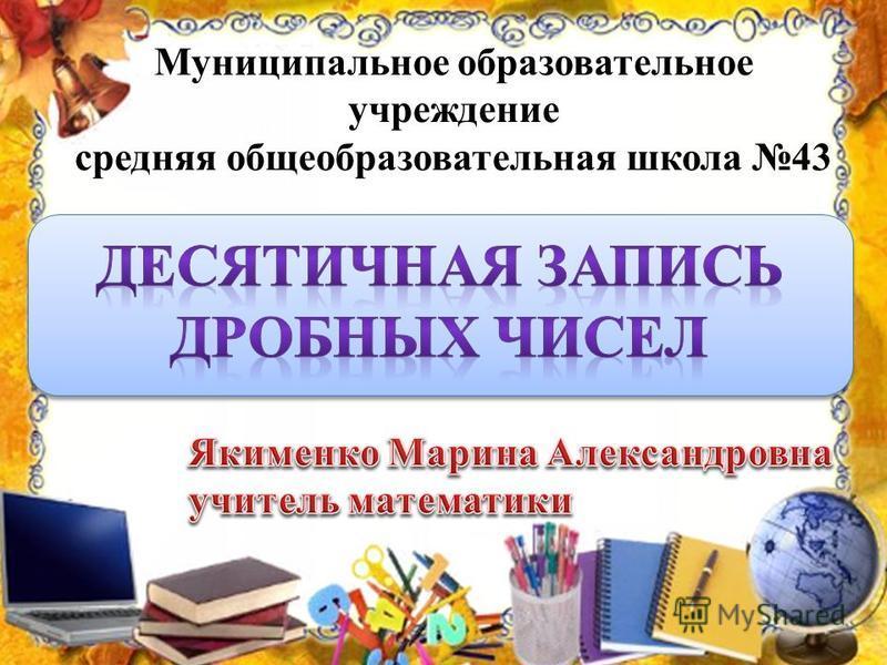Муниципальное образовательное учреждение средняя общеобразовательная школа 43